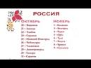 Гастрольный тур ансамбля «Березка» по городам России (20.10 - 9.11.2018)