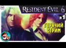 Resident Evil 6 прохождение в кооперативе #1 • Ужас мирового масштаба