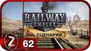 Railway Empire Прохождение на русском 62 Население в 750000 человек FullHD PC