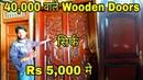 सबसे सस्ते Wooden Doors Cheapest market in delhi