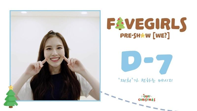 [D-7] FAVEGIRLS(페이브걸즈) Pre-Show (WE?) - Our Christmas : '재희'가 전하는 메시지💌