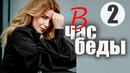 В Час Беды 2 серия Очень эмоциональная жизненная мелодрама русские мелодрамы