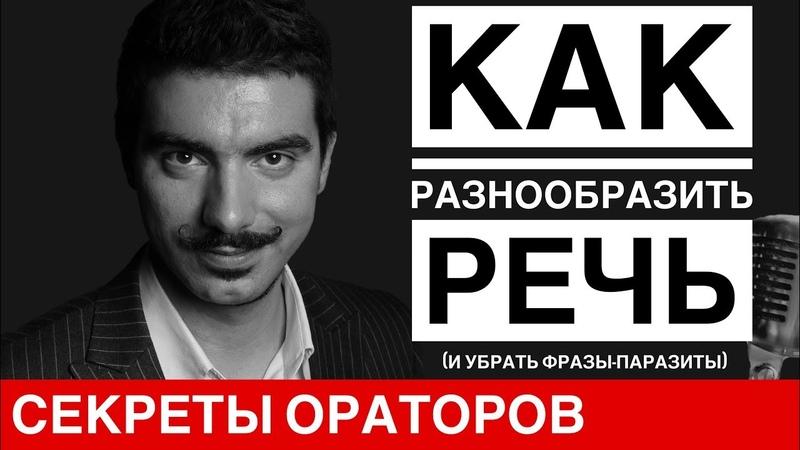 ЖАРГОНИЗМЫ ПАРАЗИТЫ И КЛИШЕ Говори с Леонидом Смеховым