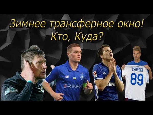 За Цыганкова дают 20 млн евро! Шахтер и Динамо узнали соперников по ЛЕ! Коноплянку продадут зимой!