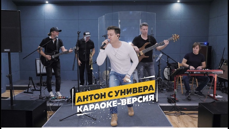 Стас Ярушин Антон с Универа караоке версия