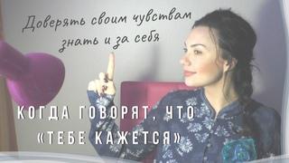 """Ольга Бекишева: доверять своим чувствам знать и за себя, когда говорят что """"тебе кажется""""."""
