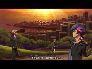 [ED 5] Yu-Gi-Oh! VRAINS | Югио! (2017) [1080p]