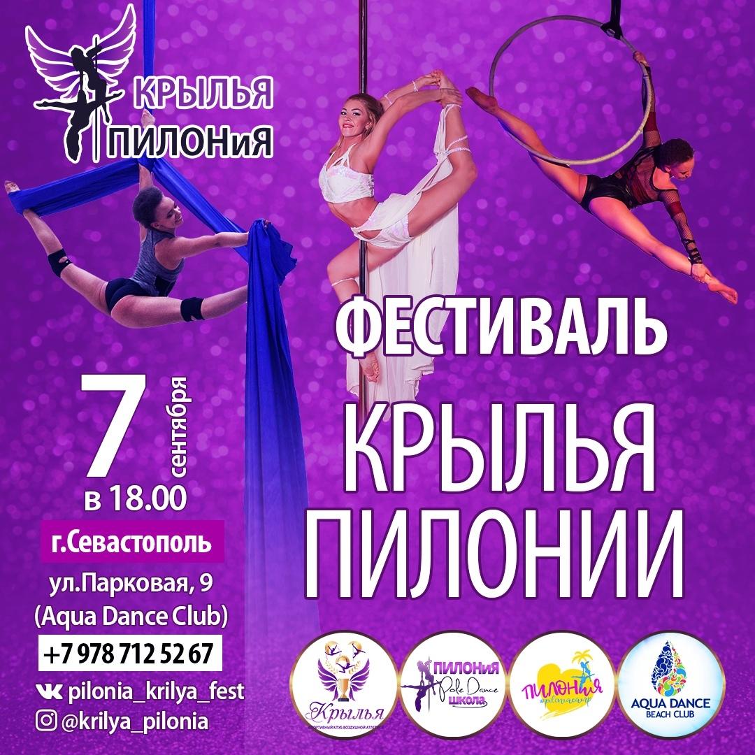 Крылья Пилонии в Севастополе 2019, программа, цена билетов