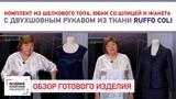 Комплект из шелкового топа, юбки со шлицей и жакета с двухшовным рукавом из ткани Ruffo Coli