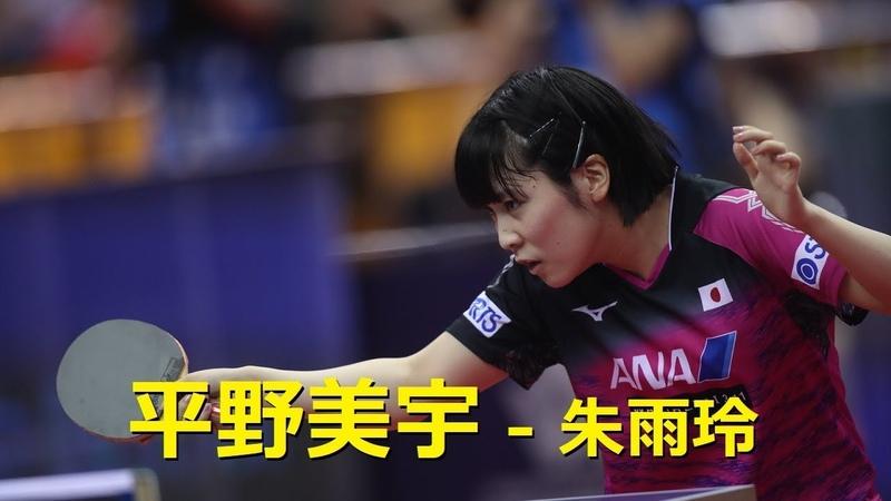 2019 Asian Cup WS QF HIRANO Miu(平野美宇) - ZHU Yuling(朱雨玲 CHN)