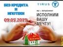 TIRUS КОММЕРЧЕСКАЯ НЕДВИЖИМОСТЬ 25.04.2019