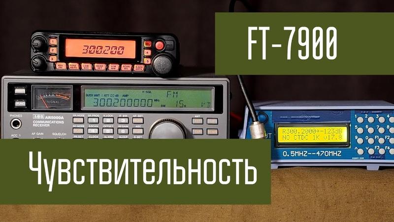 Yaesu FT-7900 сравнение чувствительности в разных диапазонах частот 145 250 300 430 МГц