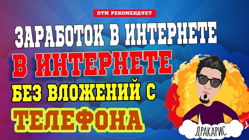 Заработок в интернете без вложений с телефона украина