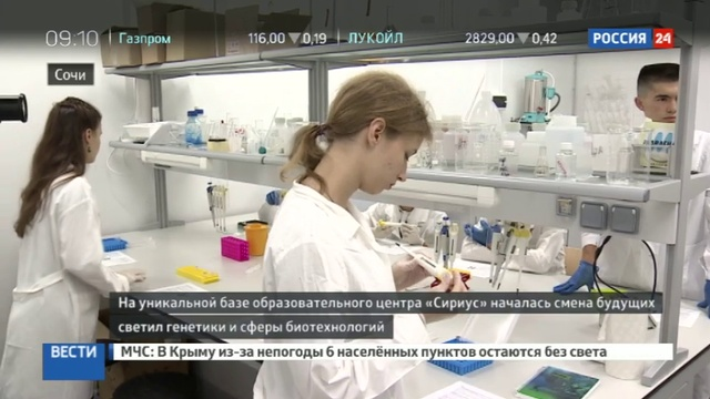 Новости на Россия 24 • В Сириусе одаренные студенты вычислили непереносимость молока по ДНК