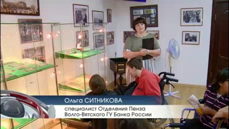 Пензенцев познакомили с историей и принципами работы Банка России