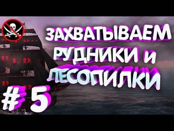 ⚓ ГАЙД 5 - ЗАХВАТЫВАЕМ РУДНИК И ЛЕСОПИЛКУ - World of Sea Battle