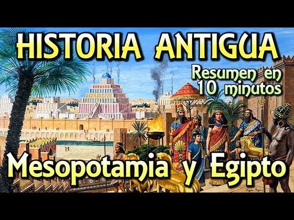 3,2 тыс. до н.э.- 32 г. н.э. - Древний Египет