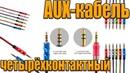 Метровый четырёхконтактный AUX-кабель с Joom