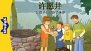 The Wishing Well 2: The Children Meet Huey (许愿井 2:孩子们见到了休伊) | Level 4 | Chinese | By Little Fox