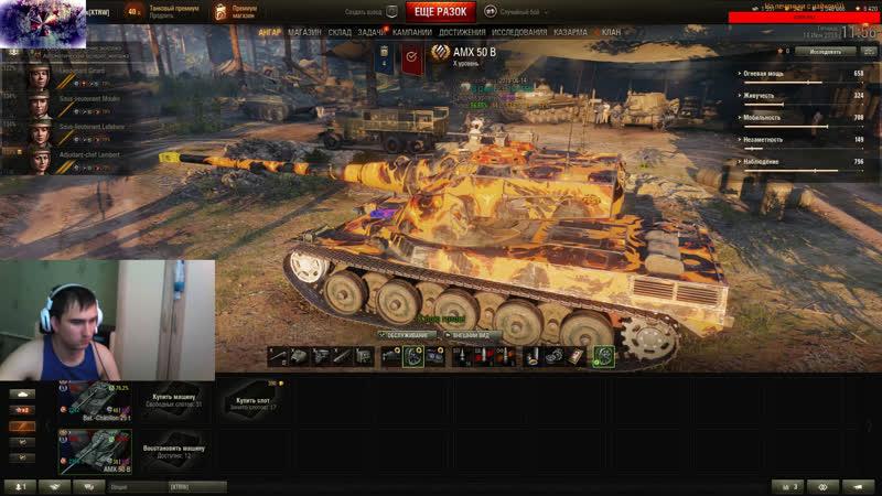 World of Tanks AMX 50 B и 25t Проверяем актуальность старых имб в рандоме !