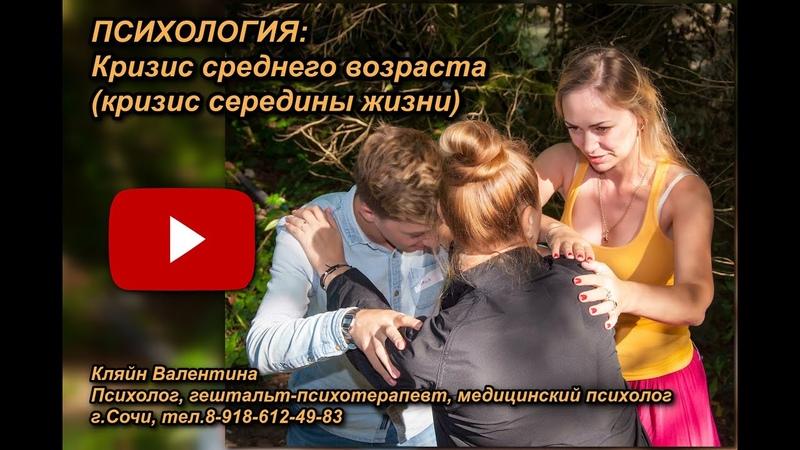 Кризис среднего возраста ПСИХОЛОГИЯ Кляйн Валентина