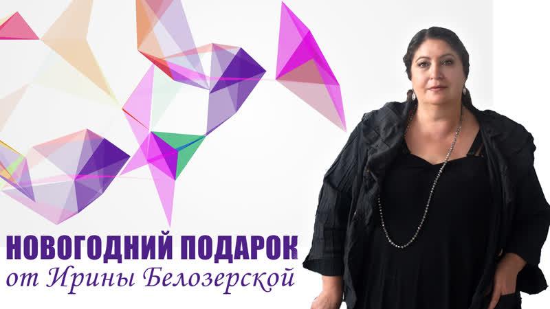 Новогодний Подарок от Ирины Белозерской