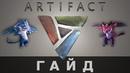 Artifact - Гайд по основам игры.