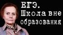 ЕГЭ. Школа вне образования ЛюдмилаЯсюкова