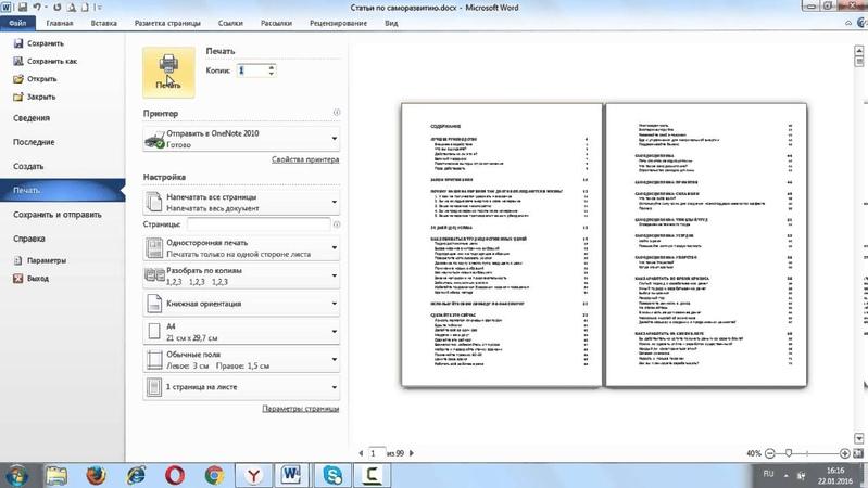 Как скопировать информацию из Интернета в Microsoft Word Часть 4