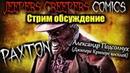 Джиперс Криперс Комикс — Стрим обсуждение (PAXTON, Александр Подсолнух)
