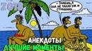 Супер Анекдоты Лучшие моменты Из,ранное Best