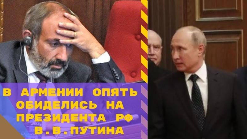 Армения обиделась на президента РФ В.В. Путина.