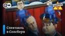 Путин и Шойгу ставят кукольный спектакль о Солсбери Заповедник выпуск 42 сюжет 1