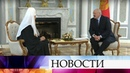 В Минске проходит заседание Священного синода РПЦ под председательством патриарха Кирилла.
