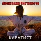 Александр Пистолетов альбом Каратист
