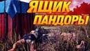 PUBG MOBILE  PUBG СТРИМ  ЯЩИК ПАНДОРЫ