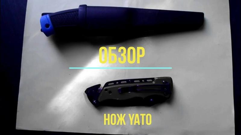 Обзор на нож YATO YT-76052 Рабочая лошадка