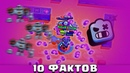 10 ФАКТОВ ПРО РОБО РАМБЛ БРАВЛ СТАРС / 10 FACTS ROBO RUMBLE BRAWL STARS