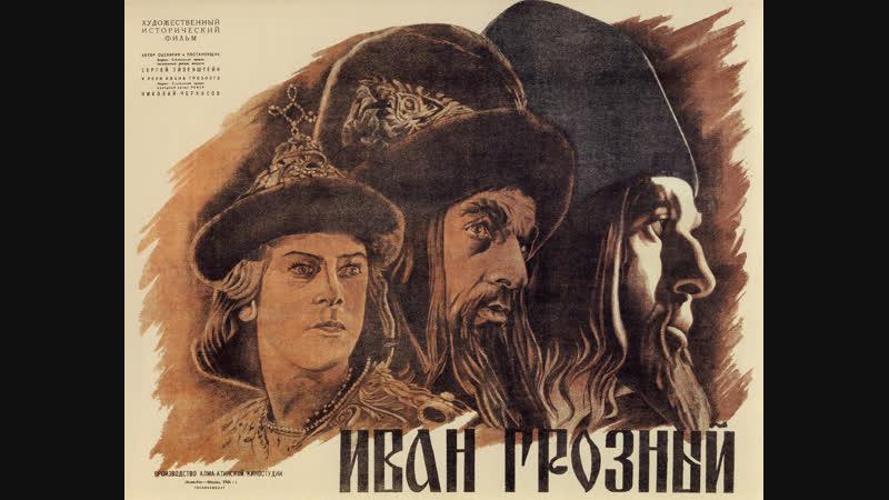 Иван Грозный. 2 серия (1945, Сергей Эйзенштейн)