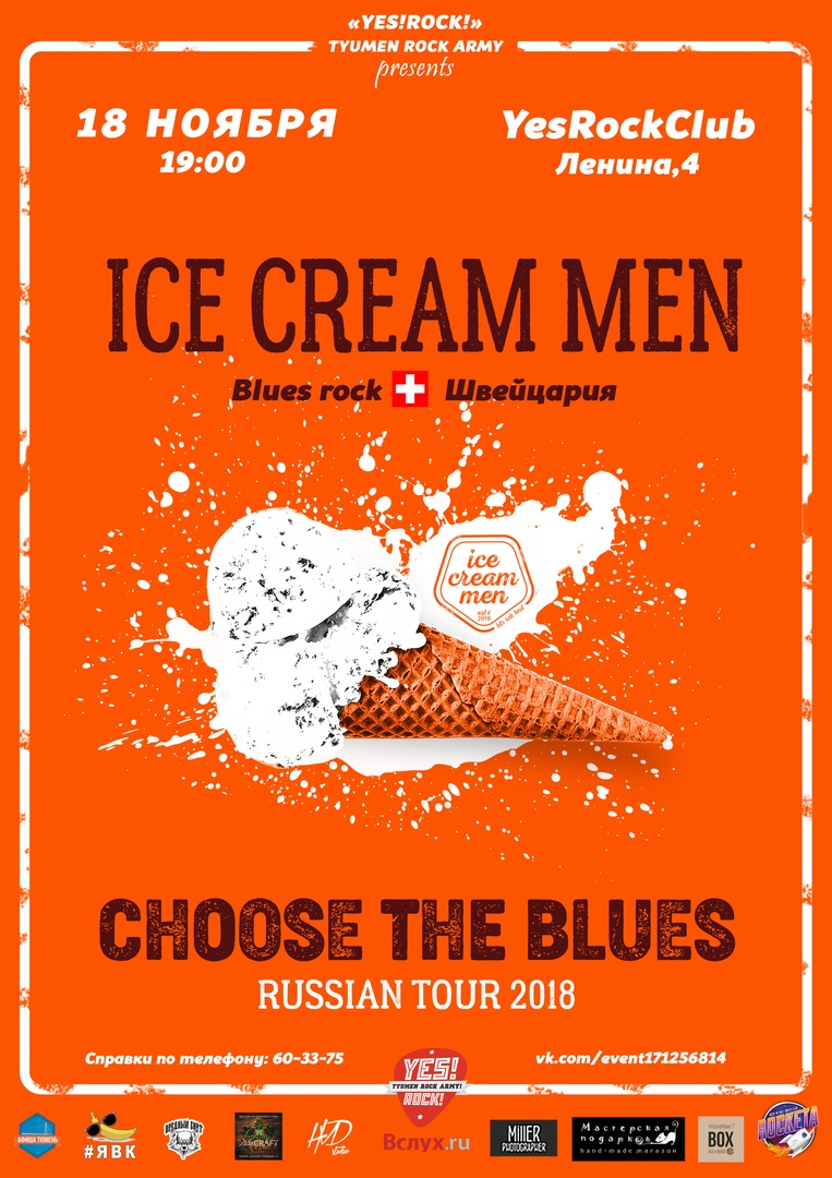 Афиша Тюмень 18.09 Ice Cream Men (blues rock, Швейцария) YRC