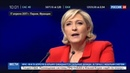 Новости на Россия 24 • Выборы во Франции кандидаты устроили парижскую дуэль