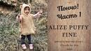 Пончо с капюшоном из Alize Puffy fine (ЧАСТЬ 1)