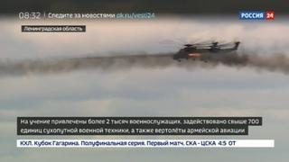 Новости на Россия 24 • В Ленинградской области на учениях за час уничтожили банду террористов