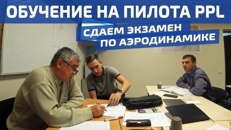 Обучение на пилота PPL. Сдаем экзамен по Аэродинамике » Freewka.com - Смотреть онлайн в хорощем качестве
