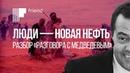 Люди это новая нефть Разбор Разговора с Медведевым