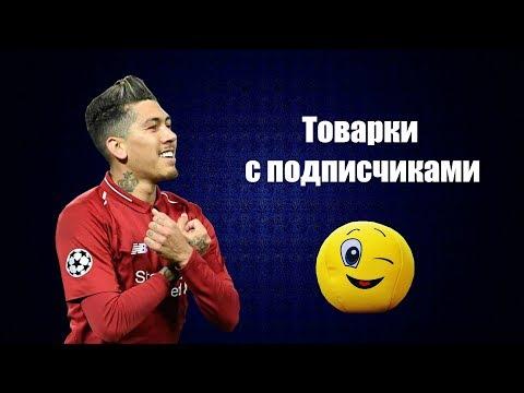 Fifa 19  🔥Играю с подписчиками🔥   катаю в дивизионы😎