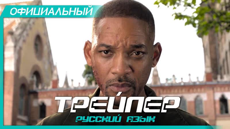 Гемини (2019) Русский трейлер HD   Gemini Man   Уилл Смит, Мэри Элизабет Уинстэд