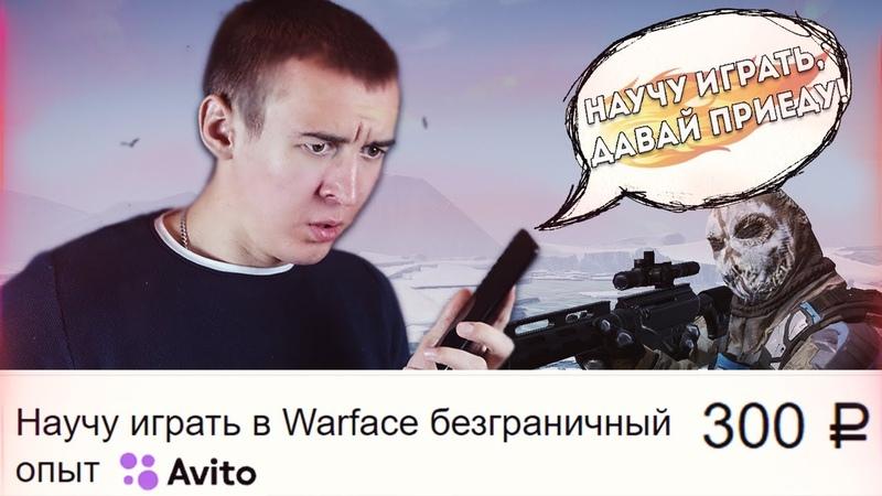 КУПИЛ УСЛУГИ ТРЕНЕРА на AVITO - 300 РУБЛЕЙ и ТЫ СКИЛЛ в WARFACE!