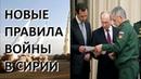 Новые правила ведения Россией боевых действий в САР