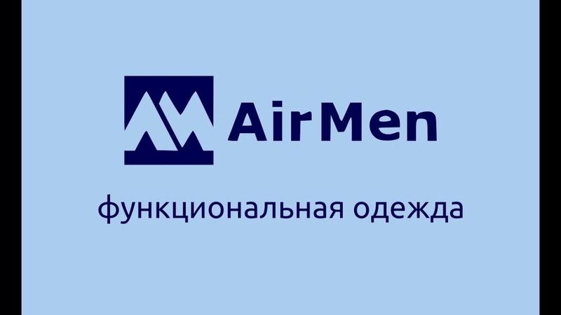Air Men - онлайн-магазин функциональной одежды